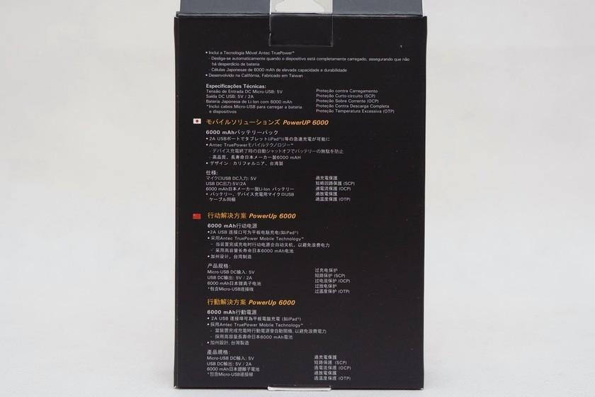 [XF] 潔白美型 行動裝置好幫手 Antec PowerUp 6000 行動電源簡測 - XFastest - DSC09169.JPG