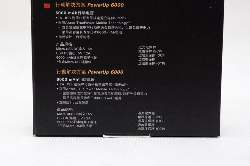 [XF] 潔白美型 行動裝置好幫手 Antec PowerUp 6000 行動電源簡測 - XFastest - DSC09170.JPG