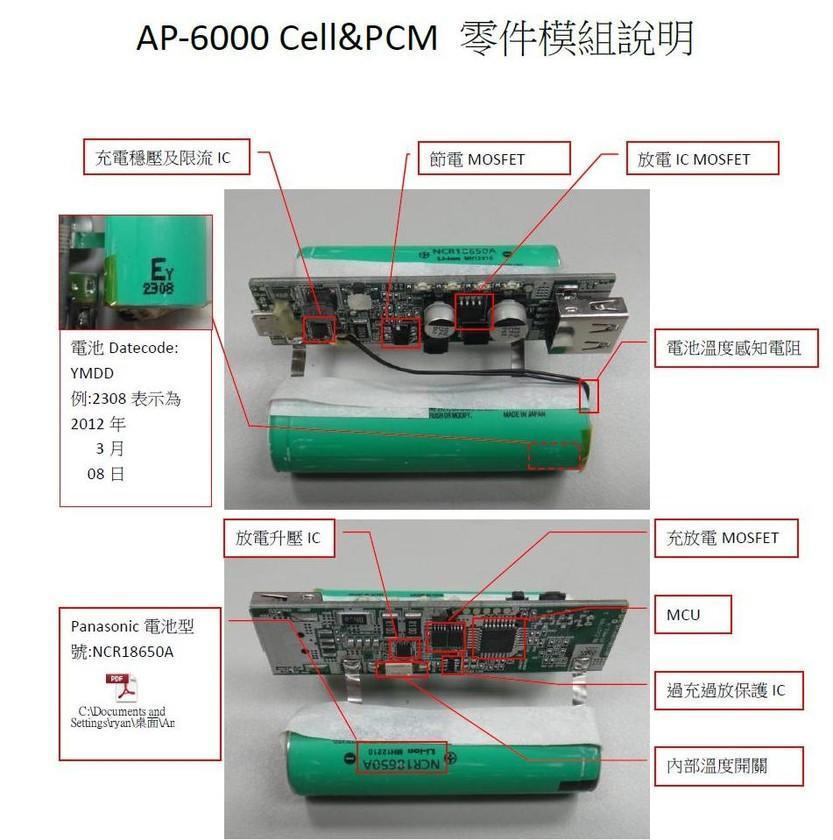 [XF] 潔白美型 行動裝置好幫手 Antec PowerUp 6000 行動電源簡測 - XFastest - AP6000-01.JPG