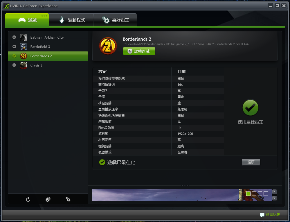 ASUS GeForce GTX 650 Ti BOOST微開箱,附屬GeForce Experience功能介紹 - XFastest - GeForce Experience_2.PNG