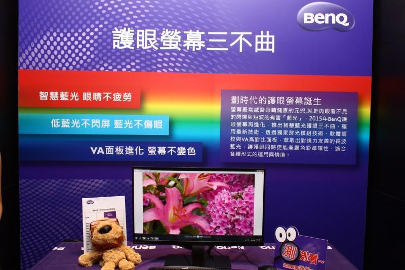 BenQ「智慧藍光」液晶顯示器新品發表會
