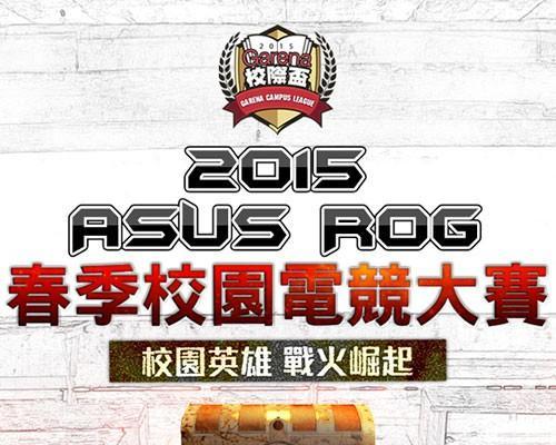 《英雄聯盟》2015 ASUS ROG 春季校園電競大賽開放報名