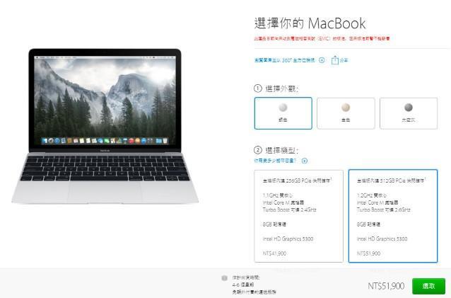 快去搶一台!12 吋 MacBook 開放預購