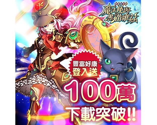 《問答RPG 魔法使與黑貓維茲》100萬下載數達成!有趣數據公開!