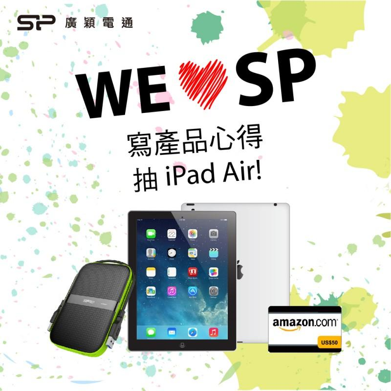 We Love SP! 寫產品心得抽iPad Air!