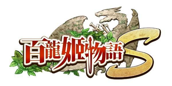 《百龍姬物語》全新改版正式登場!