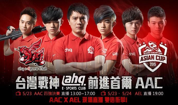 《A.V.A戰地之王》2015 AAC亞洲盃 5/23決戰韓國