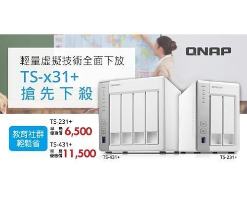 QNAP 超有感降價,TS-x31+ NAS 限時優惠現省 2,650 元