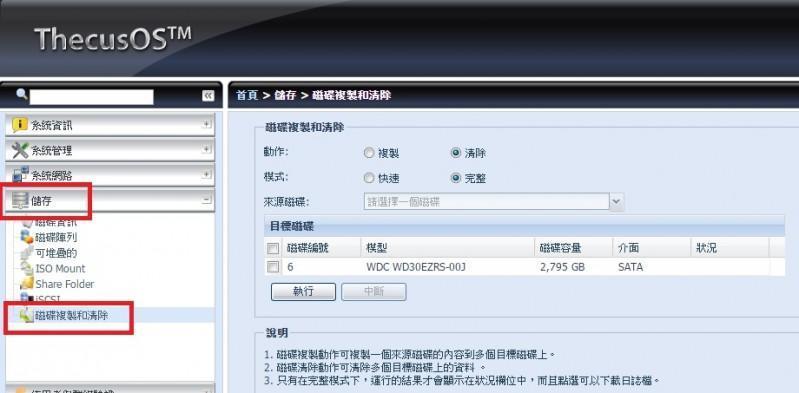 Thecus色卡司®在ThecusOS™5作業系統上新增Disk Clone和Disk Wipe的功能