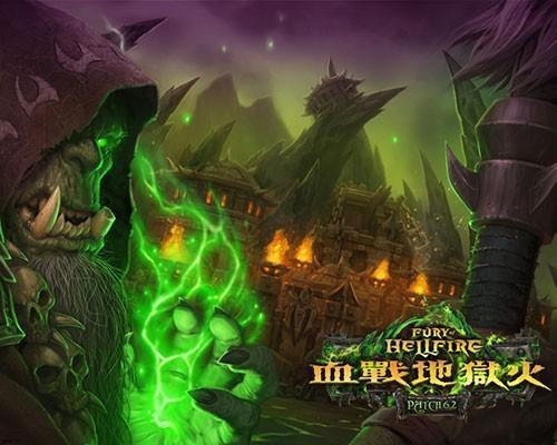 《魔獸世界》6.2版本更新「血戰地獄火」將於6月25日推出