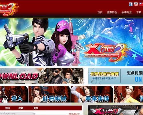 《X行動3》全新官網、遊戲介面搶先看,Line@、端午活動連發!