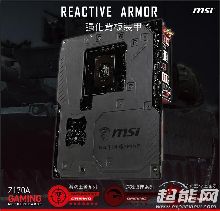 【轉】全整合到Gaming系列,微星下一代Z170主板亮點搶先看
