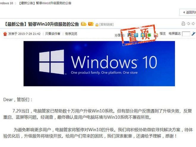誰說 Windows 10 升級沒問題,中國媒體爆笑實戰 360/騰訊升級助手免費升級
