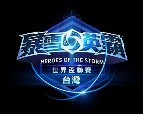 Blizzard亞太區冠軍賽 首度在台灣! 總獎金逾台幣230萬元!