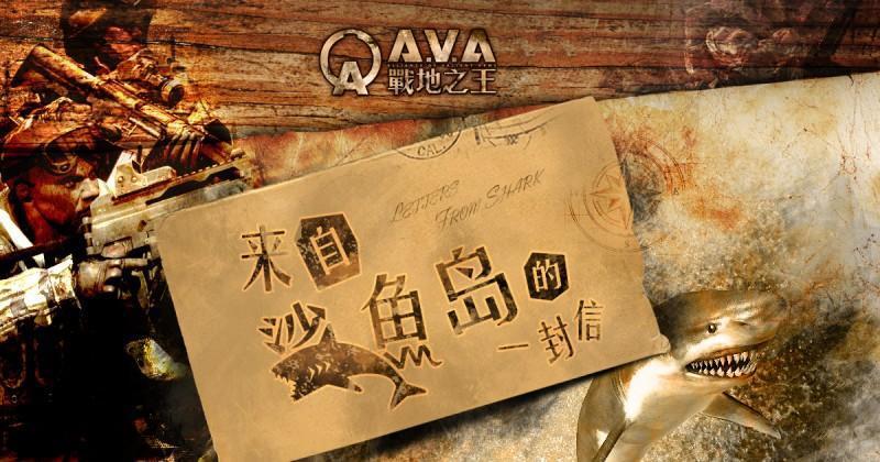 《A.V.A 戰地之王》「四大模式 全面進化」一次改版 四種享受