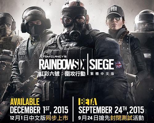 《虹彩六號:圍攻行動》延期至 12 月 1 日推出 封測 9 月 24 日展開