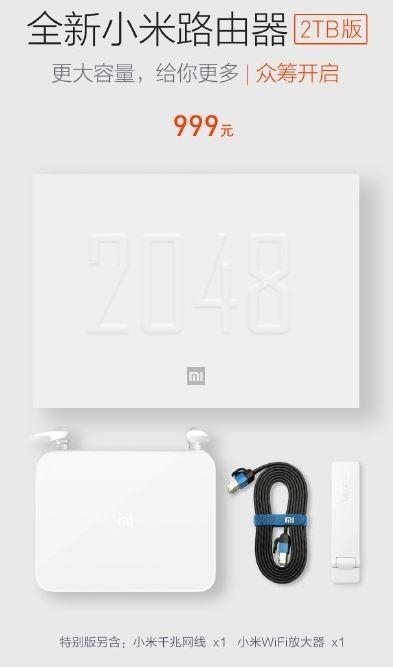 小米路由器2048特別版正式發表