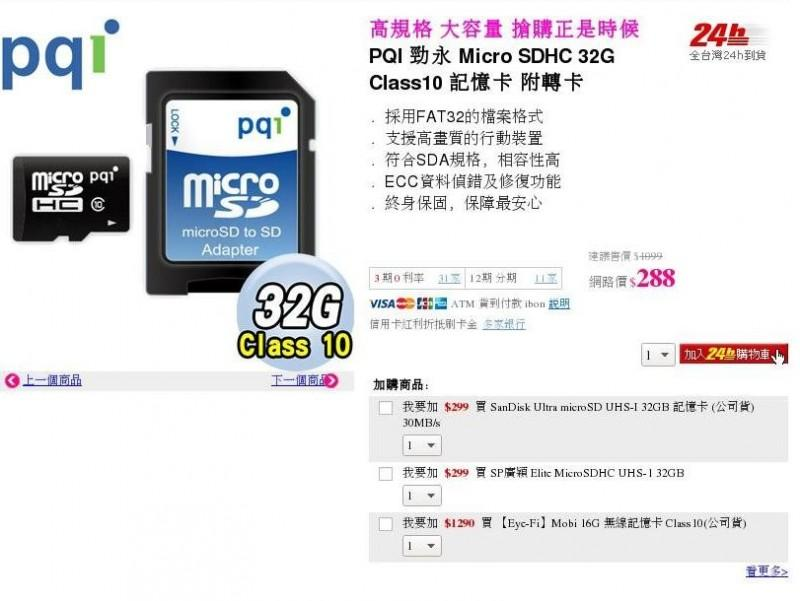 [XF] PQI micro SDHC Class10 32GB 記憶卡 平價手機儲存解決之道