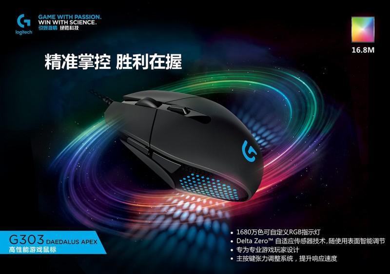 羅技新推出G303電競滑鼠