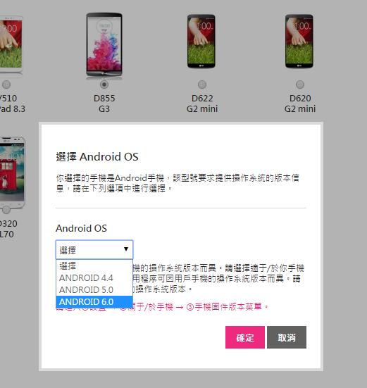 LG G3、LG G4確定可以升級Android 6.0 Marshmallow棉花糖