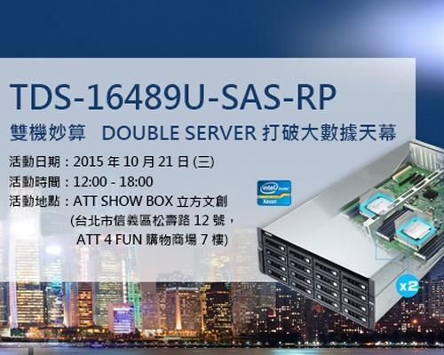 威聯通科技敬邀參加「TDS-16489U-SAS-RP 雙機妙算,Double Server 打破大數據天幕」新品發表會
