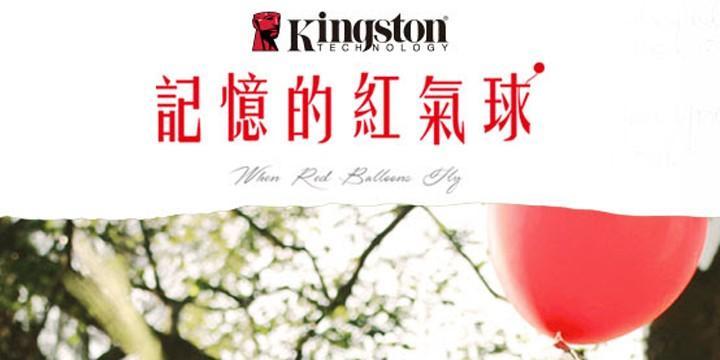 金士頓2015年度微電影記憶的氣球將於東森洋片台首播