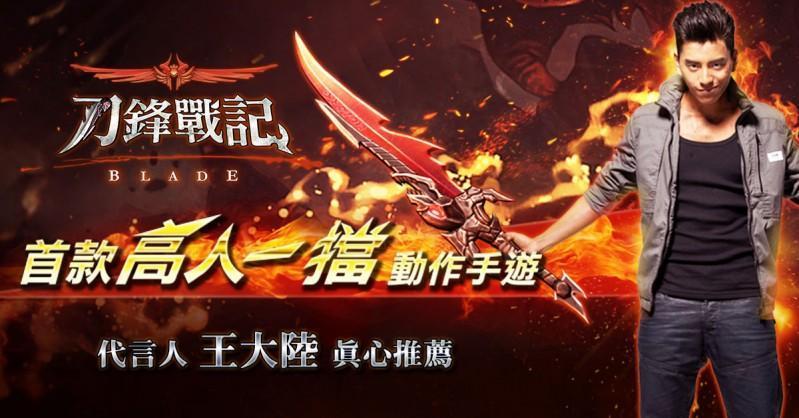 《BLADE-刀鋒戰記》新世代男神王大陸  唯一遊戲代言首選