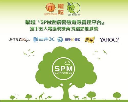 曜越攜手五大電腦裝機龍頭:共同發表『SPM雲端智慧電源管理平台』