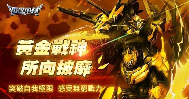《雷霆戰機》黃金戰神蓋世降臨  所向披靡強勢出擊!