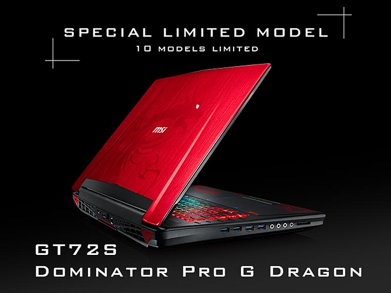 MSI微星GT72S Dragon Edition全球限量50台 搭載NVIDIA GeForce GTX 980