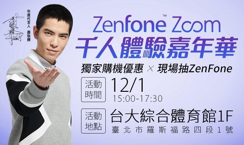 ASUS ZenFone Zoom 12月上市 千人體驗嘉年華11/18開放報名
