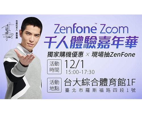 華碩ZenFone Zoom千人體驗嘉年華   11/18中午12:00報名開跑!