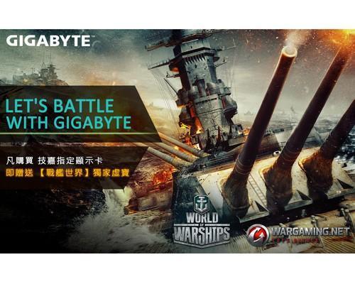 技嘉與《戰艦世界》合作推出遊戲顯卡組合包