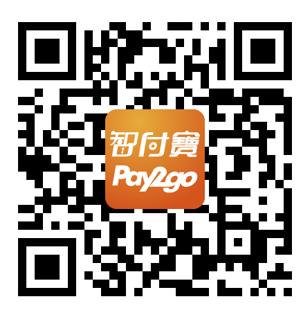 『智付寶Pay2go』行動支付 開啟智慧生活新篇章