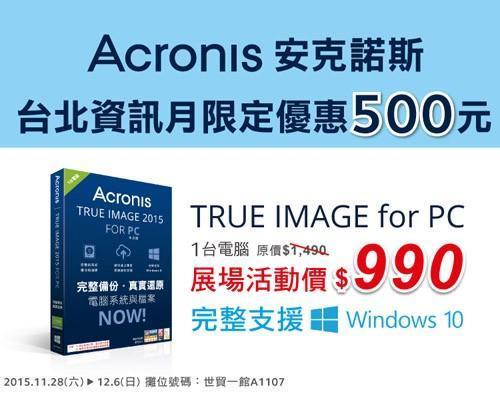 Acronis安克諾斯完整影像備份 防止勒索軟體攻擊