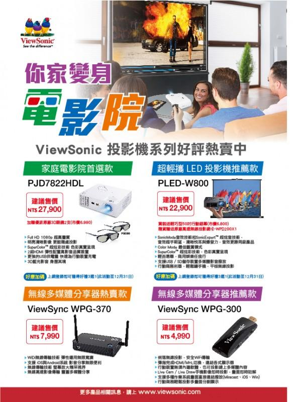 ViewSonic 你家變身電影院,投影機系列好評熱賣!上網登錄即可享好禮三選一!