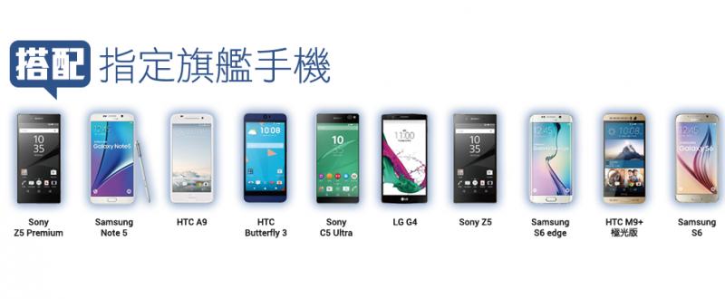 買0元手機送平板 台灣大推全新「雙螢雙飛」專案