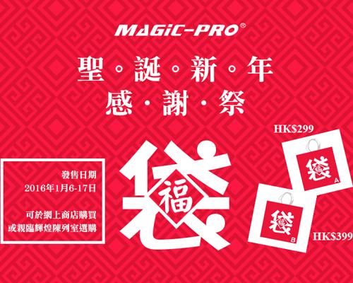 Magic-Pro聖誕新年感謝祭第三擊! 超值驚喜福袋!