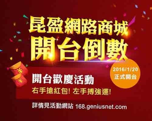 昆盈Genius台灣網路商城即將開台營運