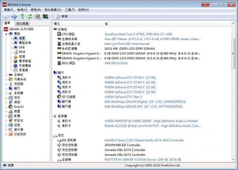 業界標準硬體檢測工具 AIDA64 5.70正式發佈