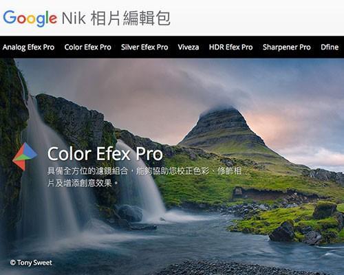 Google 七款 Nik Photoshop 修圖工具今天免費釋出!