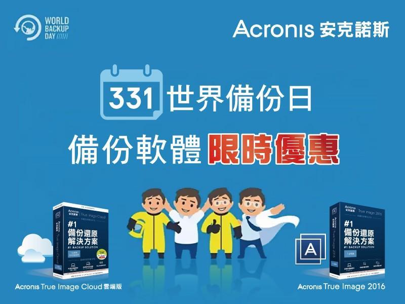 331世界備份日Acronis安克諾斯備份軟體限時優惠