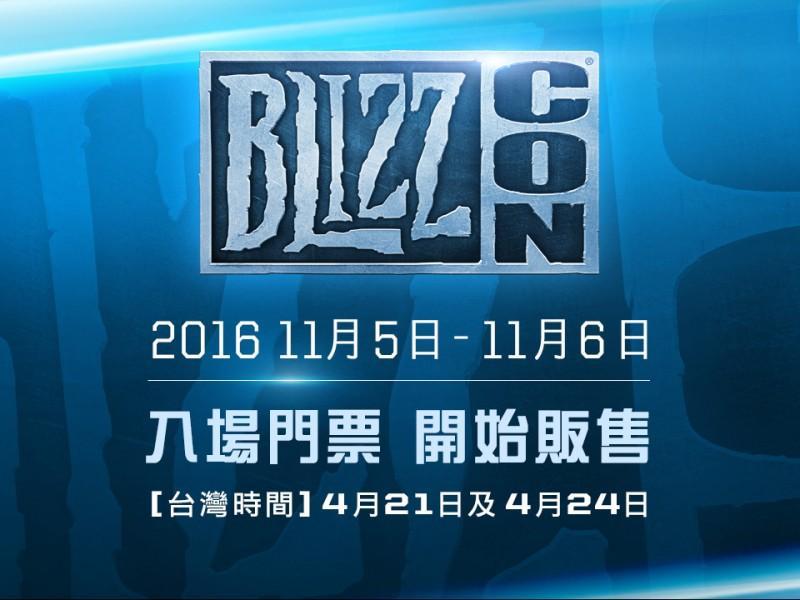 BLIZZCON 2016等候您大駕光臨!