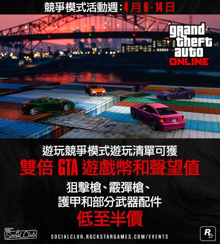 GTA線上模式將於明日 (4 月 12 日) 推出全新「步步為營」競爭模式