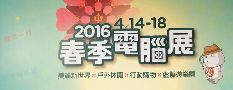 2016春季電腦展 - 春電玩樂趣