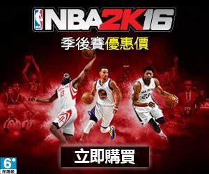 《NBA® 2K16》調降零售價