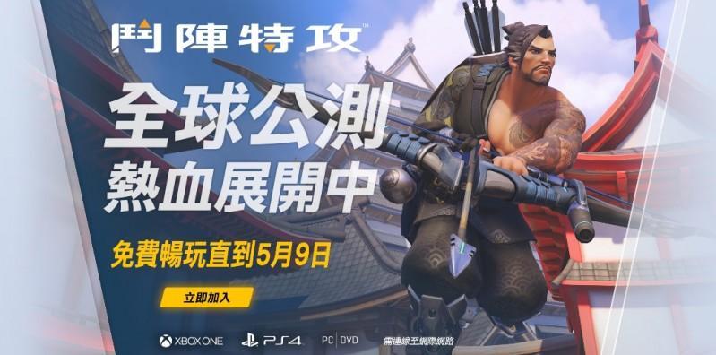 鬥陣特攻Overwatch 台灣伺服器公開測試熱血展開 免費暢玩到5月9日
