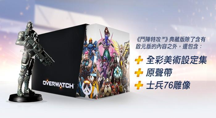 火熱加開!Overwatch鬥陣特攻 免費公開測試 延長至5月10日