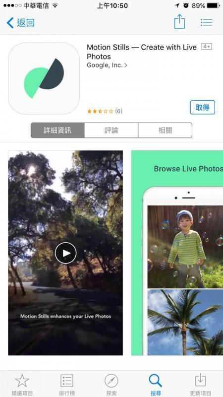 解決APPLE Live Photo抖動問題,Google推出Motion Stills APP