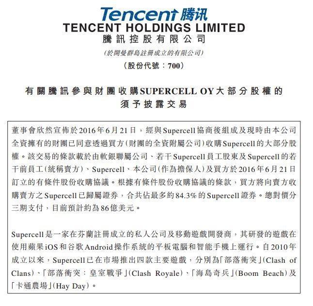 騰訊斥資86億美元收購《部落衝突》開發商Supercell